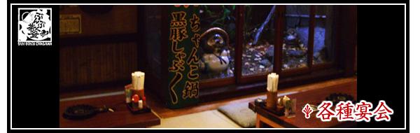 ちゃんこ鍋 しゃぶしゃぶ 温野菜 大阪 門真市 ぶんぶく茶釜  ぶんぶく茶釜では、各種宴会のご予